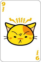 猫トランプ【怒9】