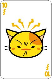 猫トランプ【怒10】