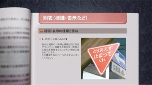 第Z水準 標識教本シリーズ 【一時停止お願い】