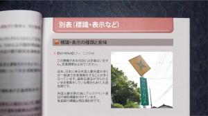 第Z水準 標識教本シリーズ 【NO NINJA】
