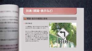 第Z水準 標識教本シリーズ 【葬式警戒】