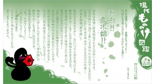 現代もののけ図鑑【奪水娼】