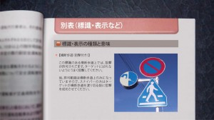 第Z水準 標識教本シリーズ 【横断歩道(狙撃付き)】