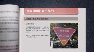 第Z水準 標識教本シリーズ 【栄養素表示】