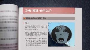 第Z水準 標識教本シリーズ 【呪い】