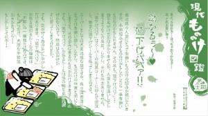 現代もののけ図鑑【値下げババァ】