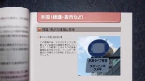 第Z水準 標識教本シリーズ【マスク花粉種別表示】