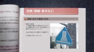 第Z水準 標識教本シリーズ【墓参り推奨】