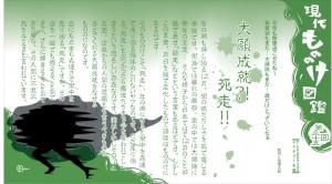 現代もののけ図鑑【死走】