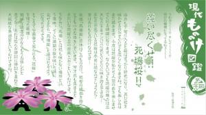 現代もののけ図鑑【死場桜】