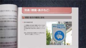 第Z水準 標識教本シリーズ【来年度暦告知】