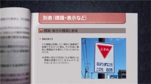 第Z水準 標識教本シリーズ【事前掲示】
