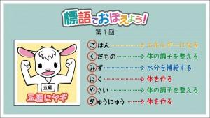 【標語の時間】その1〜五組にヤギ〜