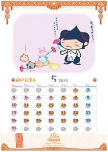 ねこまんカレンダー2015年5月用