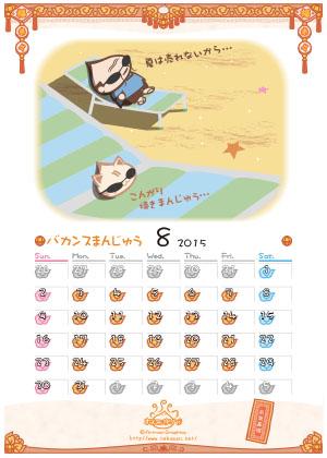 ねこまんカレンダー2015年8月号
