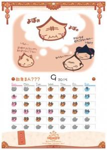 ねこまんカレンダー2015年9月号