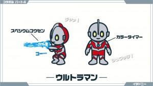 【コラボル】04.ウルトラマン