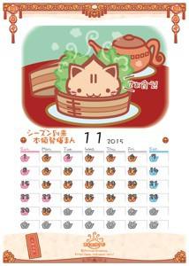 ねこまんカレンダー_2015.11月号
