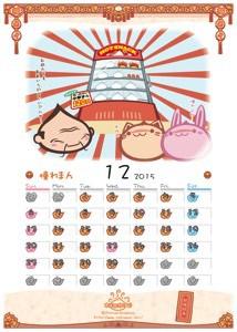 ねこまんカレンダー2015年12月用