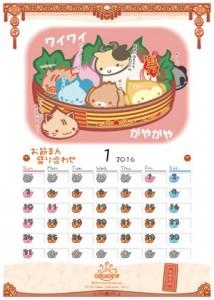 ねこまんカレンダー2016年1月用