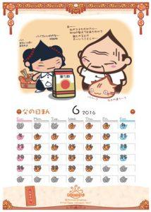 ねこまんカレンダー2016年6月用