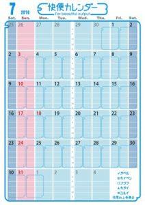快便カレンダー2016年07月用