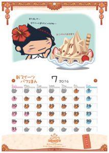 ねこまんカレンダー2016年7月用