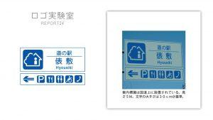 【ロゴ実験室】 report24