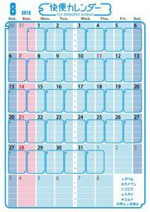 快便カレンダー2016年8月号サンプル