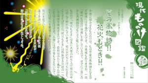 現代もののけ図鑑65【花火もどき】