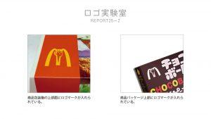 ロゴ実験室-report25-2