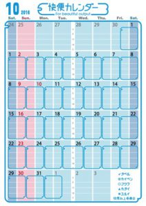 快便カレンダー2016年9月号サンプル