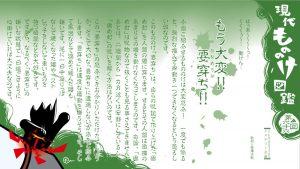 現代もののけ図鑑66【要穿ち】