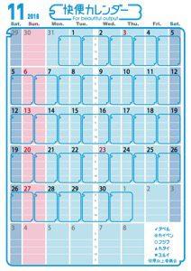 快便カレンダー2016年11月用