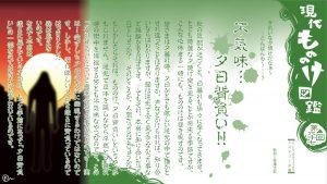 現代もののけ図鑑67【夕日背負い】