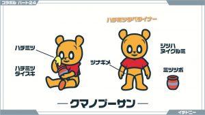 【コラボル】24.くまのプーさん