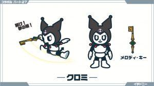 【コラボル】27.クロミ
