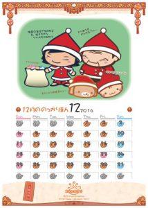 ねこまんカレンダー2016年12月用