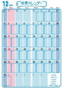 快便カレンダー2016年12月号サンプル