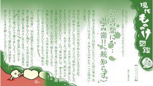 現代もののけ図鑑68【潜み歯】