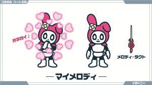 【コラボル】26.マイメロディ