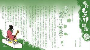 現代もののけ図鑑69【漏田】