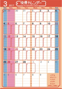 快便カレンダー2017年3月号サンプル