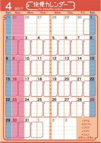 快便カレンダー2017年4月号サンプル