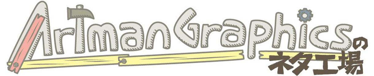 ArtmanGraphicsのネタ工場